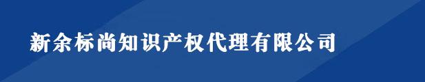 新余商标注册_代理_申请